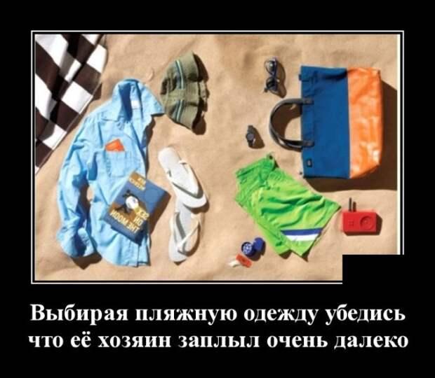 Демотиваторы №2413 (20 фото)