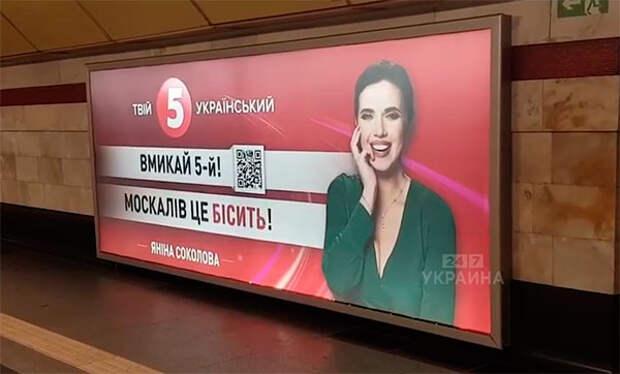 """""""Москалей это бесит!"""" В киевском метро появилась смешная реклама"""