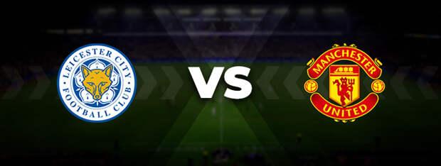 Лестер Сити — Манчестер Юнайтед: прогноз на матч 16 октября 2021, ставка, кэффы