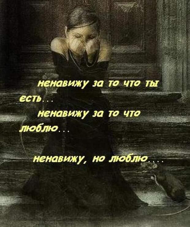 5402287_eto_tebe_znaj_chto_ja_tebja_lubila_no_ti_menja_predal_ja_tebja_nenavizhu_i_nikogda_ne_proshu (584x700, 63Kb)