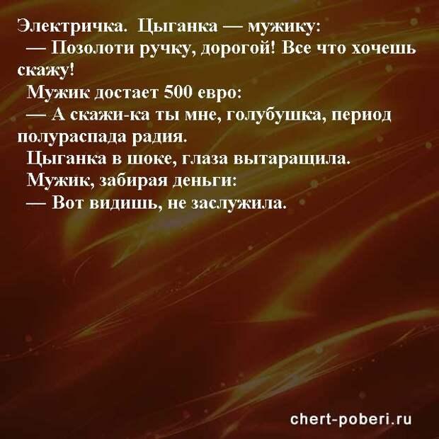 Самые смешные анекдоты ежедневная подборка chert-poberi-anekdoty-chert-poberi-anekdoty-18330504012021-14 картинка chert-poberi-anekdoty-18330504012021-14