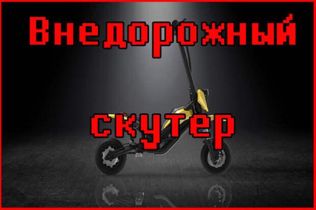 Представлен внедорожный скутер