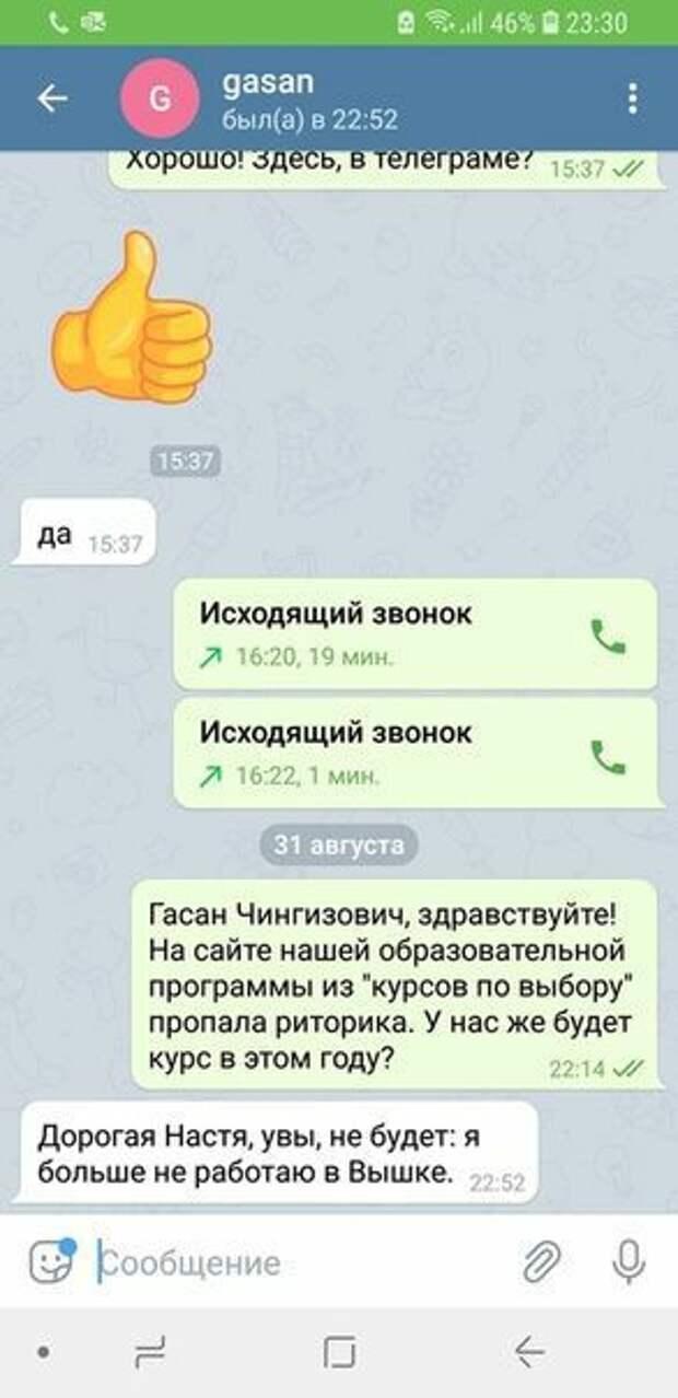 Креакла-русофоба Гусейнова выгнали из ВШЭ