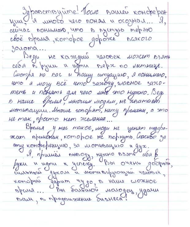 """Руководитель фонда """"Надежда"""" выступил для чувашских детей с ОВЗ"""