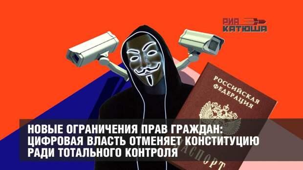 Новые ограничения прав граждан: цифровая власть отменяет Конституцию ради тотального контроля