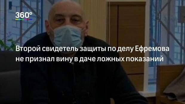Второй свидетель защиты по делу Ефремова не признал вину в даче ложных показаний