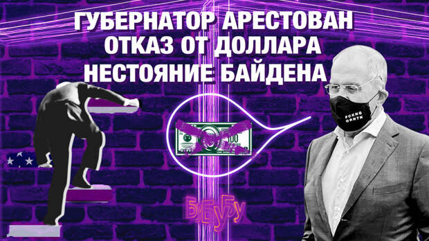 «Прекрасная Россия бу-бу-бу»: что сказал Байден? Отношений с ЕС больше нет? Губернатор Белозерцев утратил доверие