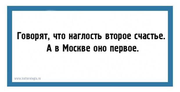 15 юмористических открыток с шутками о Москве и москвичах