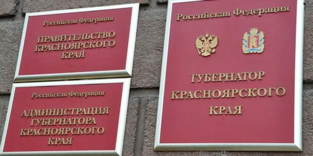 Министерство экологии Красноярского края обезглавлено