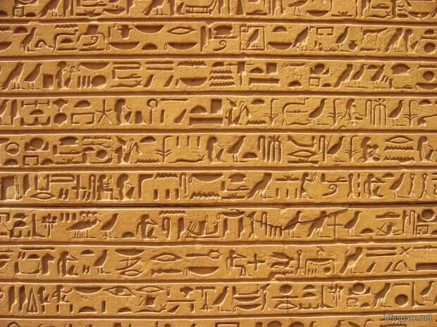 Тайны египетской письменности