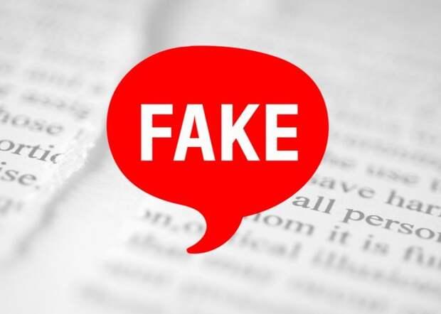 Прозападные СМИ клевещут на Россию: «Новая газета» снова открыла кран с фейками