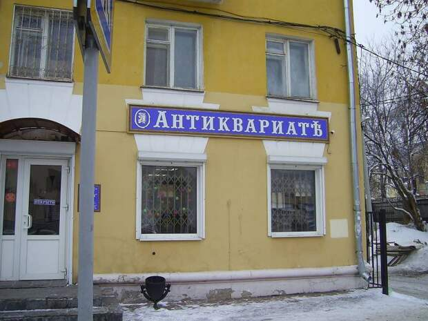 Миф о произволе большевиков в реформе русской орфографии