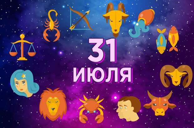 Гороскоп на 31 июля по знакам Зодиака: упорство Львам и диалог Девам