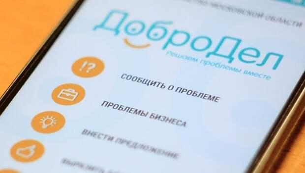 В Подмосковье подсчитали пользователей портала «Добродел»