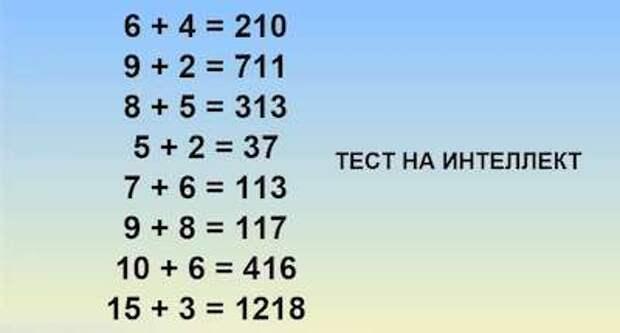 Тест на логику и математику2