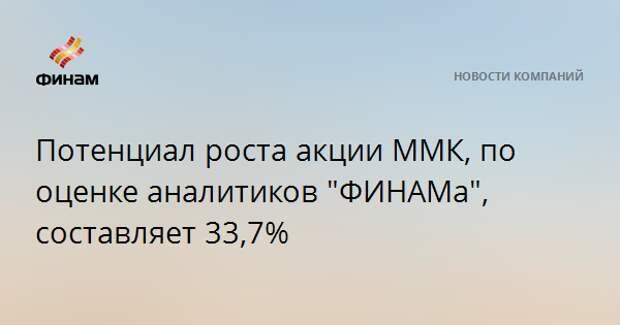 "Потенциал роста акции ММК, по оценке аналитиков ""ФИНАМа"", составляет 33,7%"
