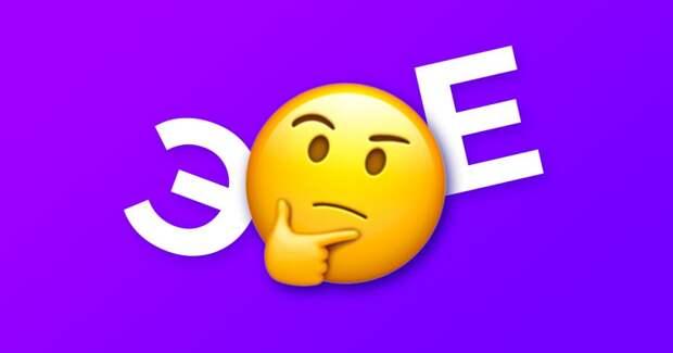 Тест: Слабо расставить Э и Е в этих 10 словах?