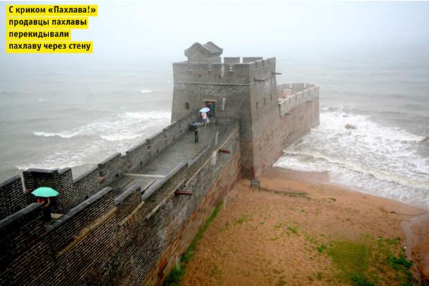 Голова Старого Дракона, Китай