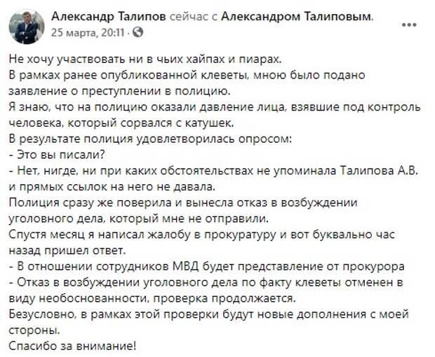 Крымский блогер Талипов обвинен в сексуальных домогательствах