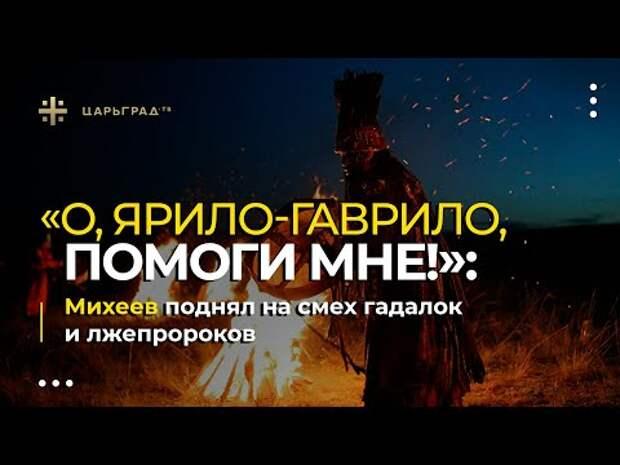 «О, Ярило-Гаврило, помоги мне!»: Михеев поднял на смех гадалок и лжепророков