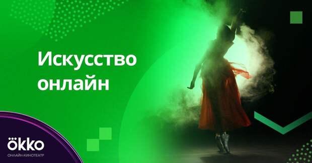 Онлайн-кинотеатр Okko сделал подборку ко дню рождения Пушкина