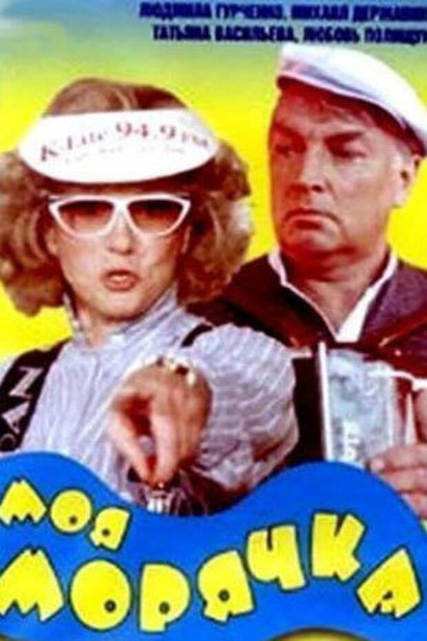 Курортный роман: 3 чудесных советских фильма на «отпускную» тематику