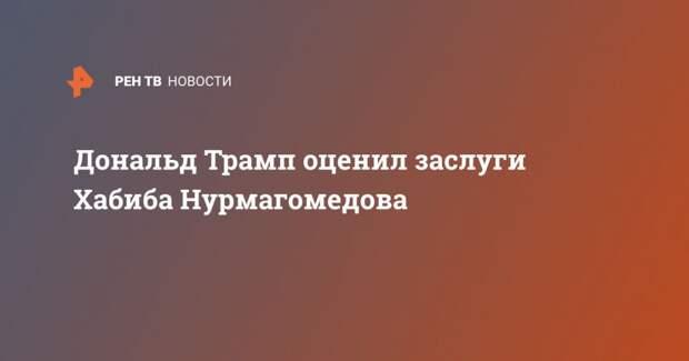 Дональд Трамп оценил заслуги Хабиба Нурмагомедова