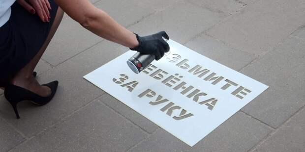 Безопасность/фото: mos.ru