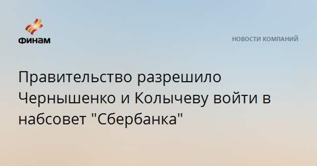 """Правительство разрешило Чернышенко и Колычеву войти в набсовет """"Сбербанка"""""""