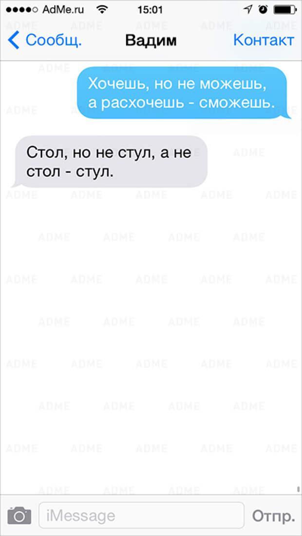 25 СМС от самых настоящих циников