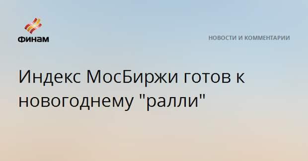"""Индекс МосБиржи готов к новогоднему """"ралли"""""""