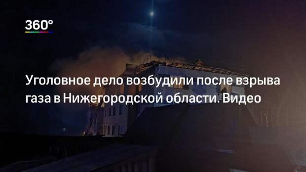 Уголовное дело возбудили после взрыва газа в Нижегородской области. Видео