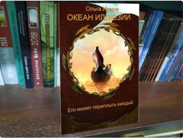 В океане иллюзий Ольги Ининой