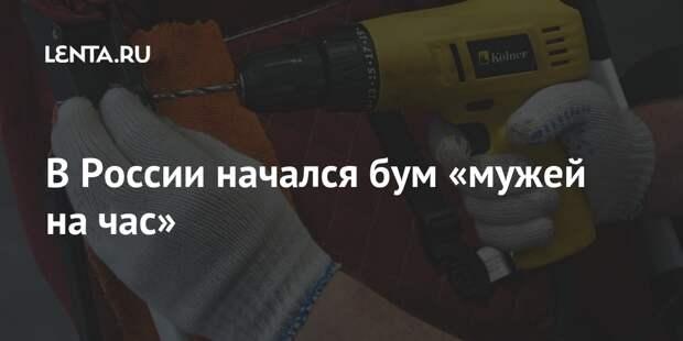 В России начался бум «мужей на час»