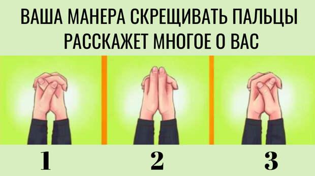 Тест: манера скрещивать пальцы рук расскажет, какой вы человек