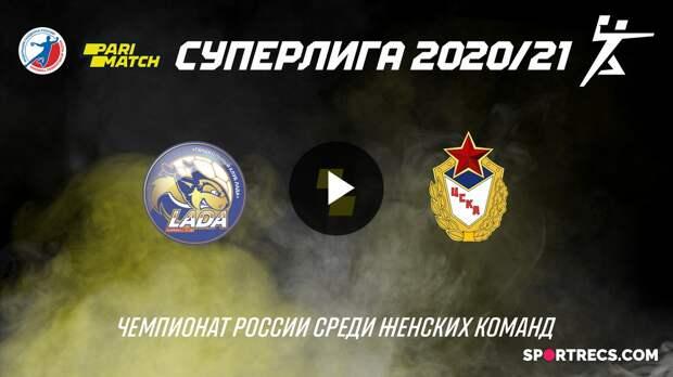05.05.2021, Лада - ЦСКА