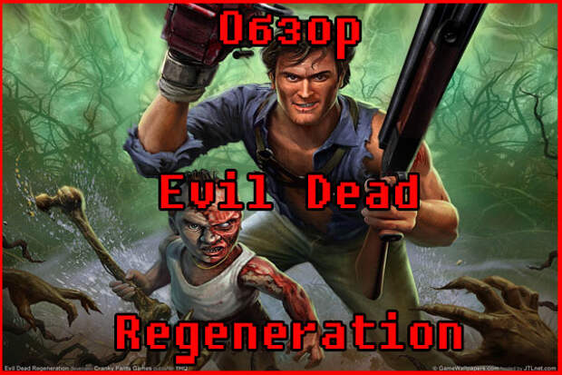 Ретро-обзор Evil Dead Regeneration
