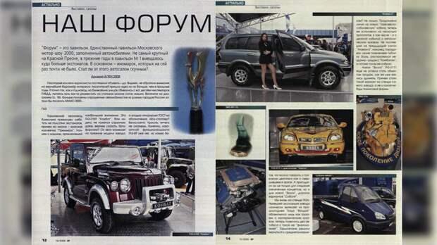 Журнал За рулем 2000