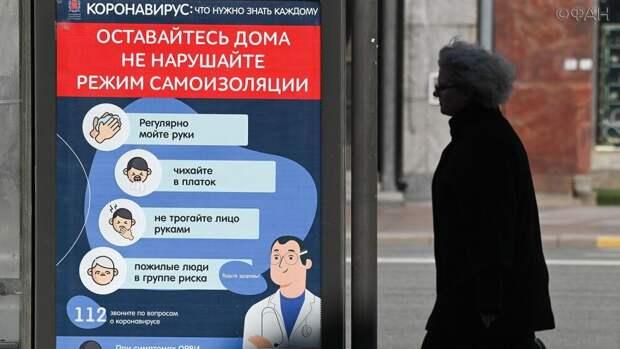 ВОЗ призвала Россию не отказываться от режима самоизоляции