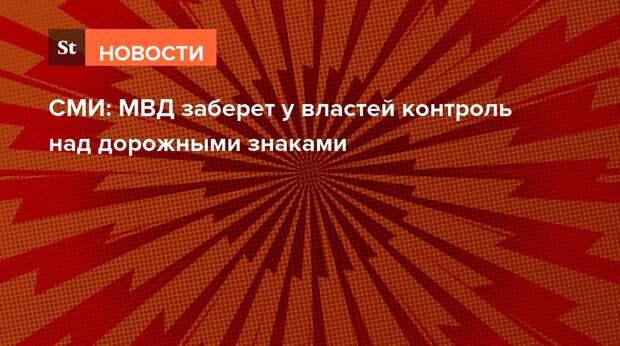 СМИ: МВД заберет у властей контроль над дорожными знаками