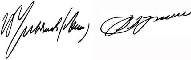 Подписи Ленина и Путина