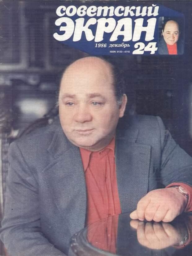 sovetskii ekran_1986_24