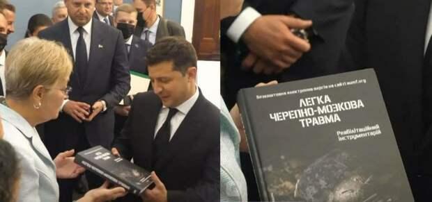 """Конгрессмены США подарили Зеленскому книгу с названием """"Лёгкая черепно-мозговая травма"""""""