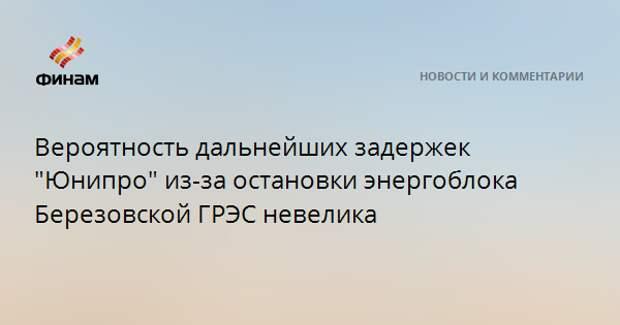 Вероятность дальнейших задержек с запуском энергоблока Березовской ГРЭС невелика