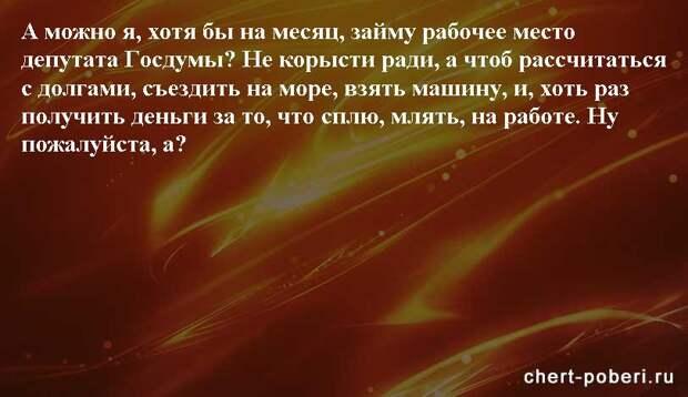 Самые смешные анекдоты ежедневная подборка chert-poberi-anekdoty-chert-poberi-anekdoty-52101230072020-3 картинка chert-poberi-anekdoty-52101230072020-3