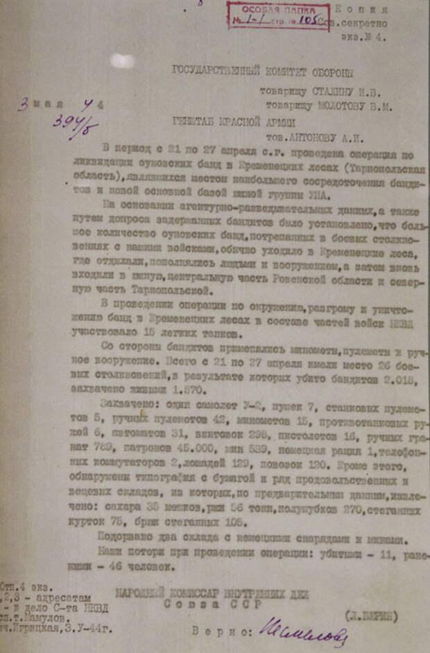 Идеология и практика украинского национализма. ОУН и УПА в 1939–1956 гг.: свидетельства документов.