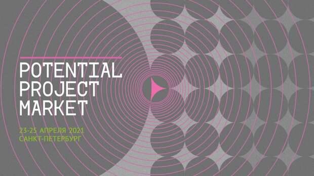 Potential Project Market проведут в 2021 году