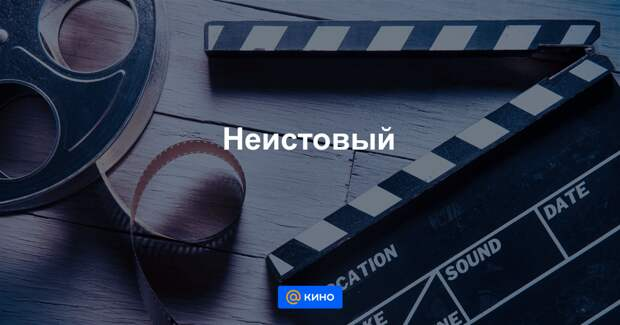 Новый трейлер к фильму «Неистовый»