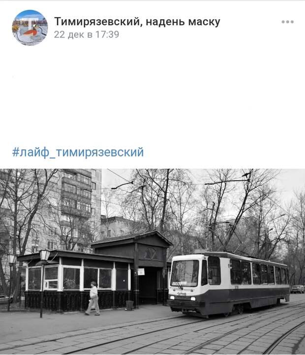 Фото дня: ностальгия по трамваям в Тимирязевском