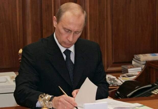 Путин подписал